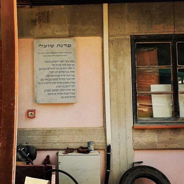 סדנת שועלי קיבוץ עין שמר - מוזיאון חצר ראשונים - כנרת מטיילת